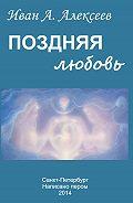 Иван Алексеев -Поздняя любовь (сборник)