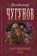 протоиерей Владимир Чугунов -Запущенный сад (сборник)