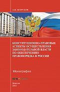 Андрей Безруков -Конституционно-правовые аспекты осуществления законодательной власти по обеспечению правопорядка в России