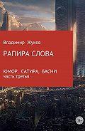 Владимир Александрович Жуков -Рапира слова. Часть 3