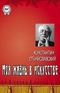 Константин Станиславский -Моя жизнь в искусстве