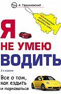 Алексей Громаковский -Я не умею водить