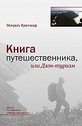 Михаил Кречмар - Книга путешественника, или Дзэн-туризм