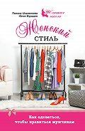 Юлия Алексеевна Мурадян -Женский стиль. Как одеваться, чтобы нравиться мужчинам