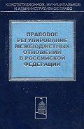 Коллектив Авторов - Правовое регулирование межбюджетных отношений в Российской Федерации