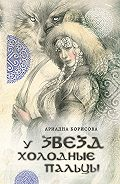 Ариадна Борисова -У звезд холодные пальцы