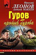 Николай Леонов - Гуров против Гурова