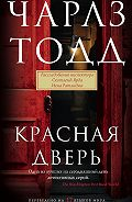 Чарлз Тодд - Красная дверь