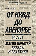 Ольга Грейгъ -От НКВД до Аненэрбе, или Магия печатей Звезды и Свастики