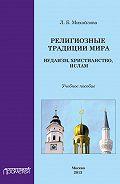 Л. Михайлова -Религиозные традиции мира: иудаизм, христианство, ислам. Учебное пособие