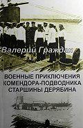 Валерий Граждан -Военные приключения комендора-подводника старшины Дерябина