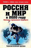 Андрей Безруков, Андрей Сушенцов - Россия и мир в 2020 году. Контуры тревожного будущего