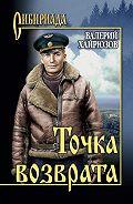 Валерий Николаевич Хайрюзов - Точка возврата (сборник)