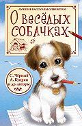 Константин Ушинский -О весёлых собачках (сборник)