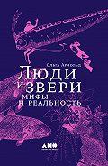Ольга Арнольд -Люди и звери: мифы и реальность