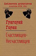 Григорий Горин - Счастливцев-Несчастливцев