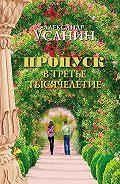 Александр Усанин - Пропуск в третье тысячелетие