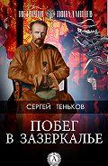 Сергей Теньков - Побег в Зазеркалье