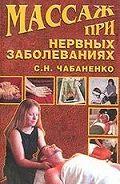 Светлана Чабаненко - Массаж при нервных заболеваниях