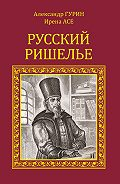Александр Гурин - Русский Ришелье