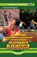 Анатолий Бондарчук -Управление тренировочным процессом спортсменов высокого класса