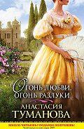Анастасия Туманова -Огонь любви, огонь разлуки