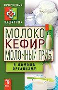 Ю. Николаева - Молоко, кефир, молочный гриб в помощь организму