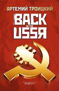 Артемий Кивович Троицкий - Back in the USSR