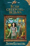 Лилия Касмасова - Если свекровь – ведьма