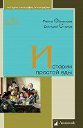 Дмитрий Стахов -Истории простой еды