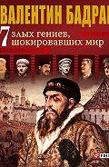Валентин Бадрак -7 злых гениев, шокировавших мир