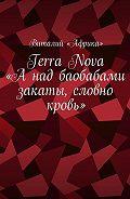 Виталий «Африка» -TerraNova: «Анад баобабами закаты, словно кровь»