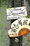 Анна Данилова - Японская молитва