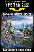 Константин Кривчиков - Кремль 2222. Волоколамское шоссе