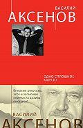 Василий П. Аксенов -Одно сплошное Карузо (сборник)