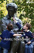 Сергей Владимирович Семеркин -Алло, пожарная!
