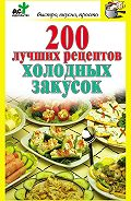 Дарья Костина - 200 лучших рецептов холодных закусок
