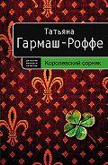 Татьяна Гармаш-Роффе -Королевский сорняк