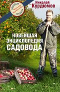 Николай Курдюмов - Новейшая энциклопедия садовода
