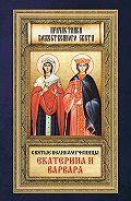 Анна Маркова - Святые великомученицы Екатерина и Варвара