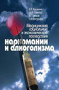 Евгений Кошкина -Медицинские, социальные и экономические последствия наркомании и алкоголизма