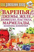 С. П. Кашин -Варенья, джемы, желе, повидло, пастила, мармелады, компоты, конфитюр