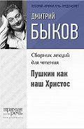 Дмитрий Львович Быков -Пушкин как наш Христос