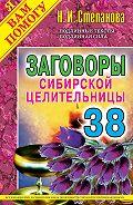 Наталья Ивановна Степанова - Заговоры сибирской целительницы. Выпуск 38