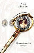 Елена Арсеньева - Бешеная черкешенка (Мария Темрюковна и Иван IV Грозный)