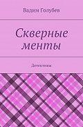 Вадим Голубев -Скверные менты. Детективы