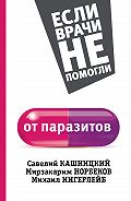 Светлана Кузина - От паразитов