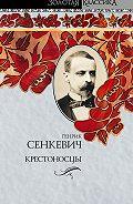 Генрик Сенкевич -Крестоносцы