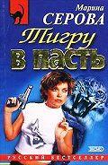 Марина Серова -Тигру в пасть