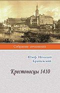 Юзеф Крашевский -Крестоносцы 1410